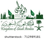 illustration of saudi arabia ... | Shutterstock .eps vector #712989181