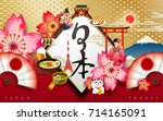 japan concept poster ... | Shutterstock .eps vector #714165091