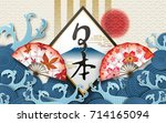 japan concept poster ... | Shutterstock .eps vector #714165094