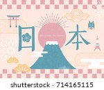 adorable japan travel poster ... | Shutterstock .eps vector #714165115