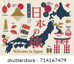 traditional japan travel map ... | Shutterstock .eps vector #714167479