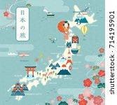 Elegant Japan Travel Map  Flat...
