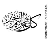 arabic calligraphy of the most... | Shutterstock .eps vector #714246121