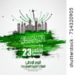 saudi arabia national day in... | Shutterstock .eps vector #714320905