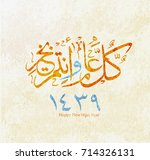 arabic calligraphy of a... | Shutterstock .eps vector #714326131