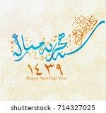 happy hijri year vector in... | Shutterstock .eps vector #714327025