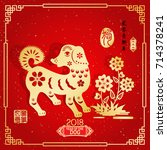 year of the dog  chinese zodiac ... | Shutterstock .eps vector #714378241