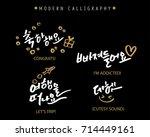 modern korean hand lettering...   Shutterstock .eps vector #714449161