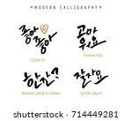 modern korean hand lettering... | Shutterstock .eps vector #714449281
