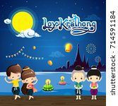 loy krathong festival with cute ... | Shutterstock .eps vector #714591184