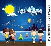 loy krathong festival with cute ...   Shutterstock .eps vector #714591184