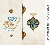 happy new hijri year 1439 ...   Shutterstock .eps vector #714791035