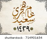 happy new islamic year. blessed ... | Shutterstock .eps vector #714901654