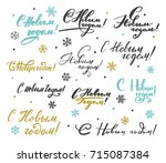 russian happy new year lettering | Shutterstock .eps vector #715087384
