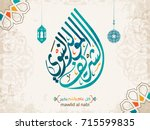 vector of mawlid al nabi.... | Shutterstock .eps vector #715599835