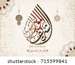vector of mawlid al nabi.... | Shutterstock .eps vector #715599841