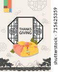 thanksgiving illustration  | Shutterstock .eps vector #715625359