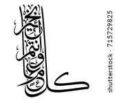 arabic calligraphy of the most... | Shutterstock .eps vector #715729825