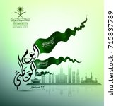 saudi arabia national day in... | Shutterstock .eps vector #715837789