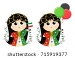 kuwait national day celebration ... | Shutterstock .eps vector #715919377