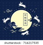 mid autumn festival greetings... | Shutterstock .eps vector #716217535