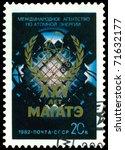 Small photo of Russia - CIRCA 1982: A Stamp printed in the Russia shows symbol IAEA , circa 1982