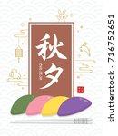 chuseok   korean thanksgiving... | Shutterstock .eps vector #716752651