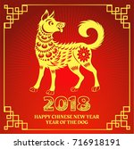 happy chinese new year 2018... | Shutterstock .eps vector #716918191