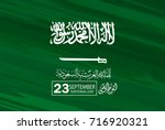 saudi arabia national day in... | Shutterstock .eps vector #716920321