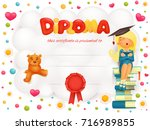diploma template certificate... | Shutterstock . vector #716989855