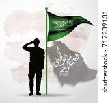 saudi arabia national day in... | Shutterstock .eps vector #717239131