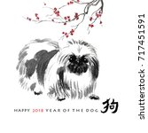 year of dog greeting card.... | Shutterstock . vector #717451591
