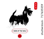 zodiac dog. chinese calligraphy.... | Shutterstock .eps vector #717635359
