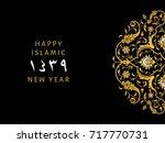 1439 hijri islamic new year.... | Shutterstock .eps vector #717770731