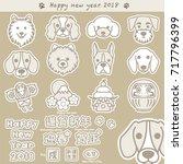 dog illustration  japanese new... | Shutterstock .eps vector #717796399