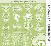 dog illustration  japanese new... | Shutterstock .eps vector #717796405