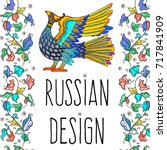 russian traditional decorative... | Shutterstock .eps vector #717841909