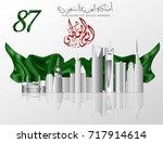 saudi arabia national day in... | Shutterstock .eps vector #717914614