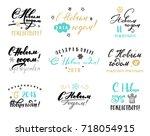 russian happy new year lettering | Shutterstock .eps vector #718054915