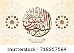 vector of mawlid al nabi.... | Shutterstock .eps vector #718357564
