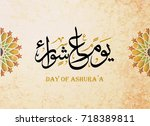 holy day of ashura  religious... | Shutterstock .eps vector #718389811