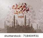 arabic calligraphy of the most... | Shutterstock .eps vector #718404931