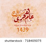 arabic calligraphy of the most... | Shutterstock .eps vector #718405075