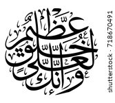 arabic calligraphy of verse... | Shutterstock .eps vector #718670491