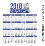 2018 islamic hijri calendar... | Shutterstock .eps vector #718727935