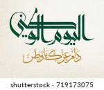 national day logo in arabic... | Shutterstock .eps vector #719173075