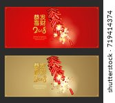 chinese new year background.... | Shutterstock .eps vector #719414374