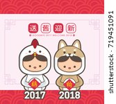 2018 chinese new year greeting... | Shutterstock .eps vector #719451091