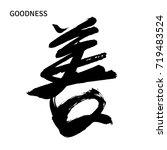black chinese hieroglyph which... | Shutterstock .eps vector #719483524