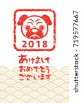japanese new year's card in... | Shutterstock .eps vector #719577667